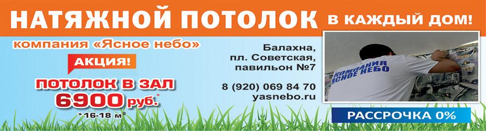 yasnebo_banner8 (1)